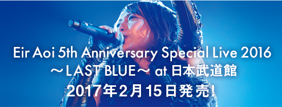 Eir Aoi 5th Anniversary Special Live 2016 ~LAST BLUE~ at 日本武道館